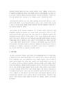 [영유아프로그램개발과평가] 영유아 프-7188_04_.jpg