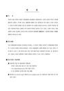 [한국 전통음식의 이해] 전래동화 속-4787_03_.jpg