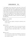[한국 전통음식의 이해] 전래동화 속-4787_05_.jpg
