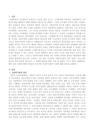 형성과 우리나라 사회복지-3438_02_.jpg