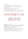 [유아교육평가A형]T  2017-3--2154_01_.jpg
