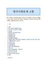 [한국사회문제 A형] 한국 사회에서-9474_01_.jpg