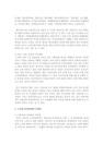 [사회복지법제] 현재 우리나라에서 실-7881_04_.jpg