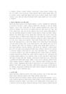 과학교육과 교사 역할에 대해-1458_02_.jpg