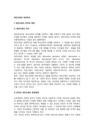 [대안교육과 대안학교] 대안교육의 의-1437_02_.jpg