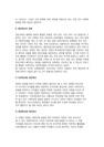 [대안교육과 대안학교] 대안교육의 의-1437_04_.jpg