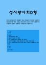 [성사랑사회 D형] 한국 사회에서 이-9335_01_.jpg
