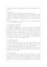 [인간과 교육 공통] 1. 후기 현대-4764_05_.jpg