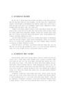 3D) 유치원평가의 변화과정을-3583_05_.jpg