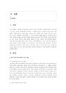 [교육제도] 한국교육제도의 변천사를-6032_02_.jpg