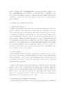 [교육제도] 한국교육제도의 변천사를-6032_05_.jpg