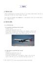 [국제운송물류론] 항공기와 화물의 하-2362_03_.jpg