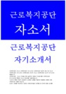 [근로복지공단 자소서] 2017-10-5568_01_.jpg