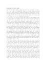 [기행문] 중국에서의 유학 생활-1680_01_.jpg