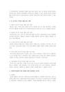 [사회복지개론] 매슬로우의 욕구 5단-5187_04_.jpg
