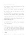 [사회복지개론] 매슬로우의 욕구 5단-5187_05_.jpg