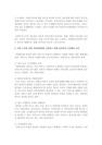 [사회복지행정론] 치매국가책임제 실현-8235_04_.jpg