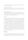 [사회복지행정론] 치매국가책임제 실현-8235_05_.jpg