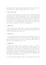 [인간행동과사회환경] 인간행동과 사회-7364_03_.jpg