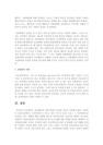 [인간행동과사회환경] 인간행동과 사회-7364_04_.jpg