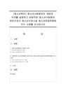 [청소년복지] 청소년사회참여의 개념과-5055_01_.jpg