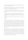 [청소년복지] 청소년사회참여의 개념과-5055_04_.jpg