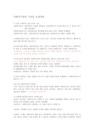 2급 사회복지실천기술론 1주-7046_01_.jpg