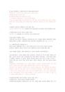 2급 사회복지실천기술론 1주-7046_02_.jpg