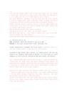 2급 사회복지실천기술론 1주-7046_05_.jpg