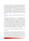 자기소개서, 서울교통공사-4250_03_.jpg