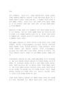쓰기 발달 과정과 슐츠비의-1701_02_.jpg