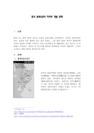 동북3성의 지리와 개발 정책-9270_01_.jpg