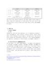 동북3성의 지리와 개발 정책-9270_02_.jpg
