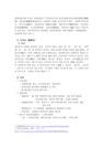 동북3성의 지리와 개발 정책-9270_03_.jpg