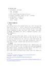동북3성의 지리와 개발 정책-9270_04_.jpg