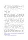 동북3성의 지리와 개발 정책-9270_05_.jpg