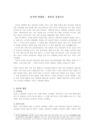 여성관 - 전족을 중심으로-9265_01_.jpg