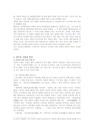 여성관 - 전족을 중심으로-9265_02_.jpg