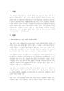 [아동관찰및행동연구] 영유아를 대상으-4433_02_.jpg