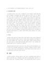 [아동관찰및행동연구] 영유아를 대상으-4433_05_.jpg