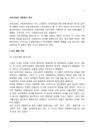[한국 사회복지 발달과정] 우리나라-1118_02_.jpg
