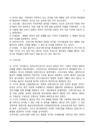 [한국 사회복지 발달과정] 우리나라-1118_03_.jpg