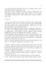 [한국 사회복지 발달과정] 우리나라-1118_04_.jpg