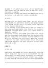 [한국 사회복지 발달과정] 우리나라-1118_05_.jpg