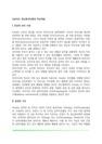 정신분석이론의 주요개념(인간-2231_02_.jpg