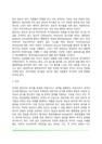정신분석이론의 주요개념(인간-2231_04_.jpg