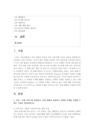 (유비쿼터스컴퓨팅개론 공통) Fint-5384_02_.jpg