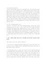 (유비쿼터스컴퓨팅개론 공통) Fint-5384_05_.jpg