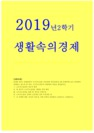 [생활속의경제]G%202019-9-1%20소-8176_01_.jpg