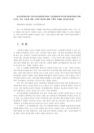 급식경영학4공통)%20최근4차산업혁명시대-2302_01_.jpg